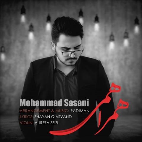 دانلود موزیک جدید محمد ساسانی همراهمی