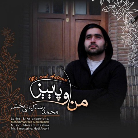 دانلود موزیک جدید محمدرضا کیانی بخش من و پاییز
