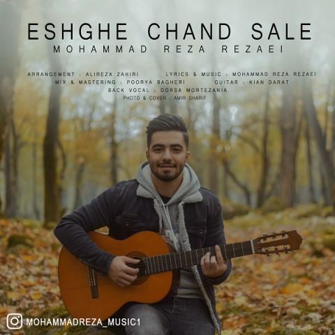 دانلود موزیک جدید محمدرضا رضایی عشق چند ساله