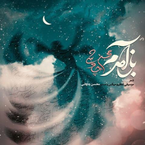 دانلود موزیک جدید محسن چاوشی باز آمدم