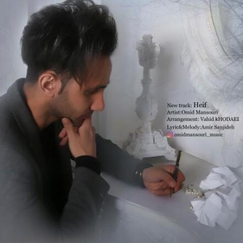 دانلود موزیک جدید امید منصوری حیف