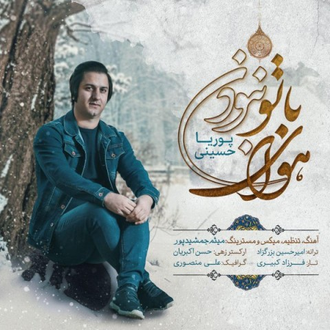 دانلود موزیک جدید پوریا حسینی هوای با تو نبودن