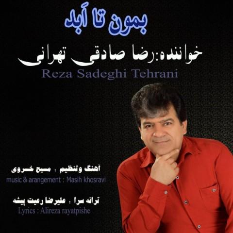 دانلود موزیک جدید رضا صادقی تهرانی بمون تا ابد
