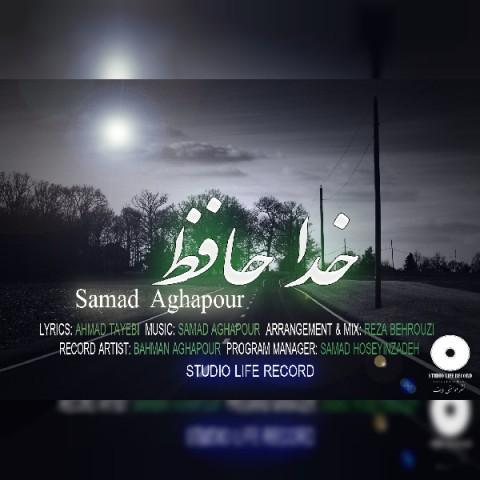 دانلود موزیک جدید صمد آقاپور خداحافظ