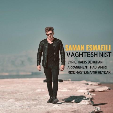 دانلود موزیک جدید سامان اسماعیلی وقتش نیست