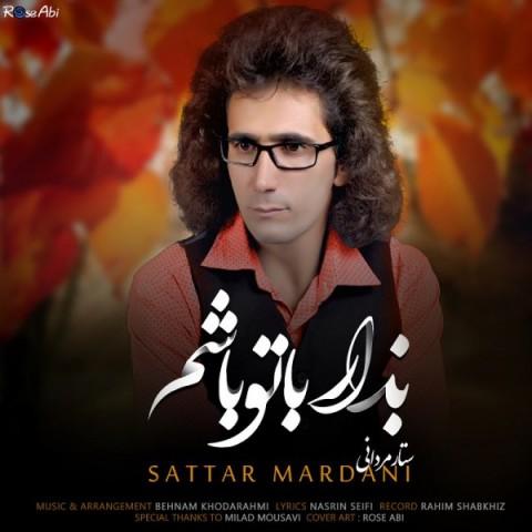 دانلود موزیک جدید ستار مردانی بزار با تو باشم