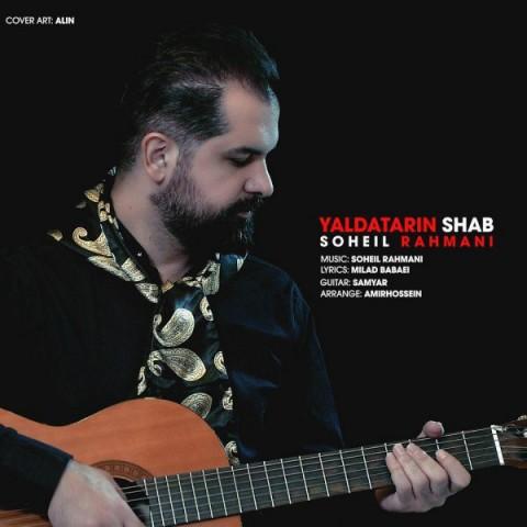 دانلود موزیک جدید سهیل رحمانی یلداترین شب