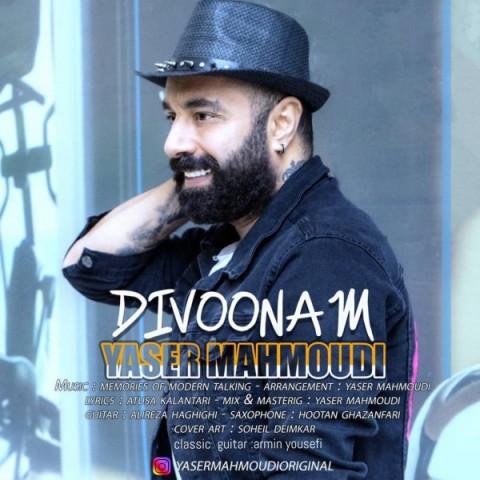 دانلود موزیک جدید یاسر محمودی دیوونم