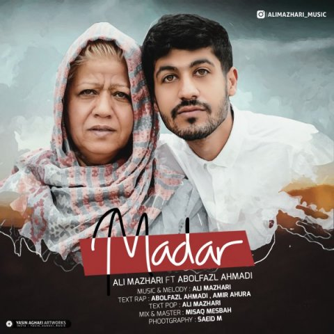دانلود موزیک جدید علی مظهری و ابوالفضل احمدی مادرDownload New Song By Ali Mazhari And Abolfazl Ahmadi Called Madar