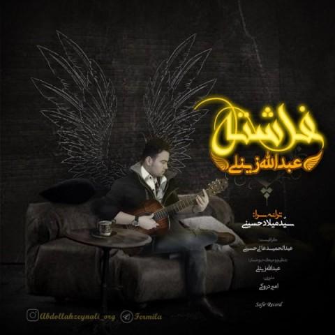 دانلود موزیک جدید عبدالله زینلی فرشته