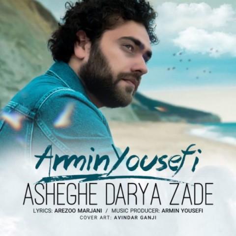 دانلود موزیک جدید آرمین یوسفی عاشق دریا زده
