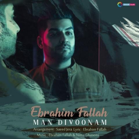 دانلود موزیک جدید ابراهیم فلاح من دیوونم