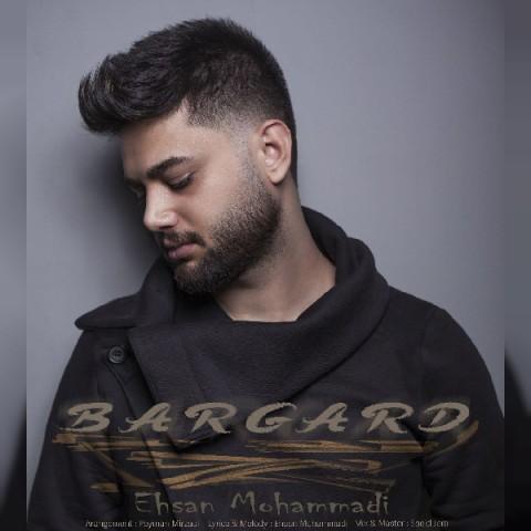دانلود موزیک جدید احسان محمدی برگرد
