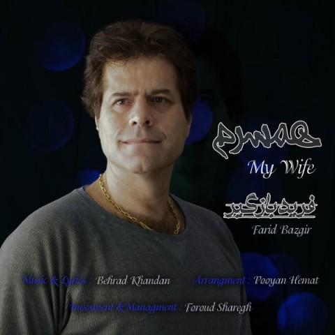 دانلود موزیک جدید فرید بازگیر همسرم