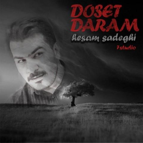 دانلود موزیک جدید حسام صادقی دوست دارم
