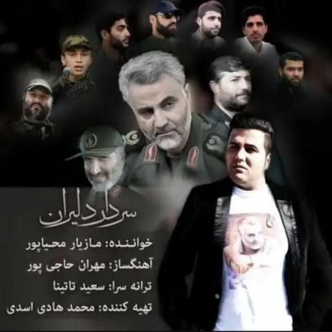 دانلود موزیک جدید مازیار محیاپور سردار دلیران