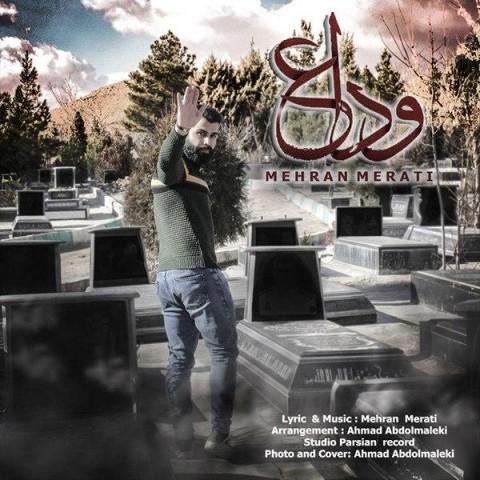 دانلود موزیک جدید مهران مرآتی وداع