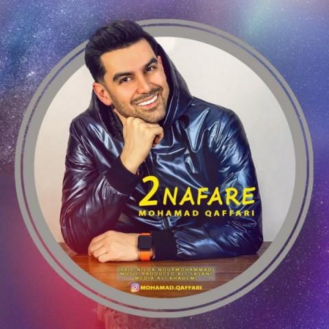 دانلود موزیک جدید محمد غفاری 2 نفره