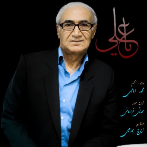 دانلود موزیک جدید محمد امانی یا علی