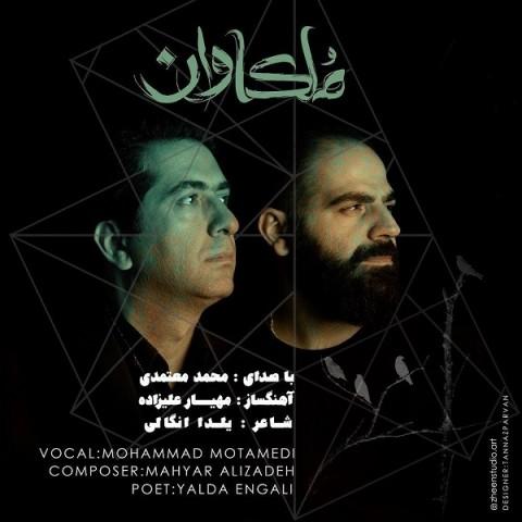 دانلود موزیک جدید محمد معتمدی ملکاوان