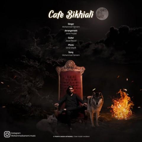 دانلود موزیک جدید محمد صرامی کافه بیخیالی