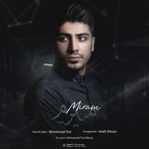 دانلود موزیک جدید محمد تونی میرم
