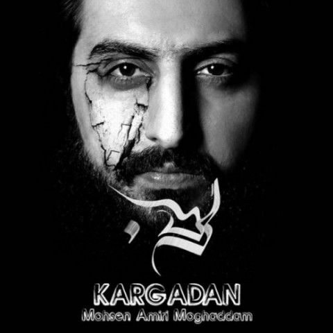 دانلود موزیک جدید محسن امیری مقدم کرگدن