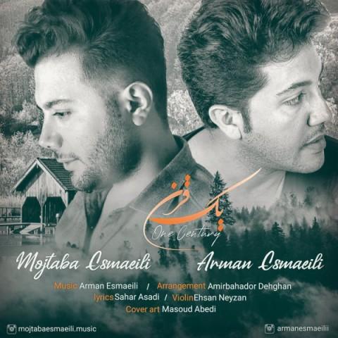 دانلود موزیک جدید مجتبی و آرمان اسماعیلی یک قرن