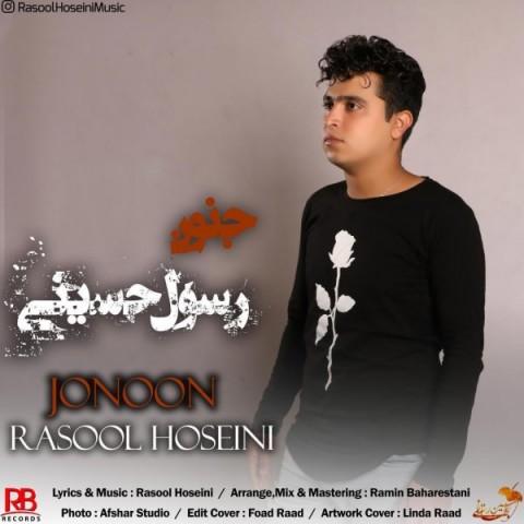 دانلود موزیک جدید رسول حسینی جنون