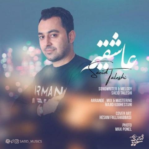 دانلود موزیک جدید سعید تالشی عاشقیم