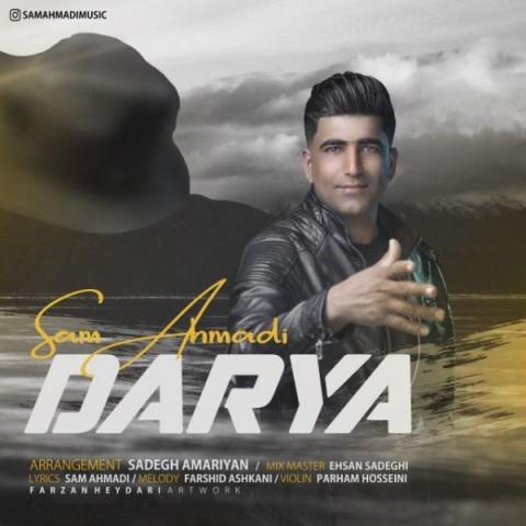 دانلود موزیک جدید سام احمدی دریا