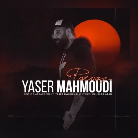 دانلود موزیک جدید یاسر محمودی پرواز
