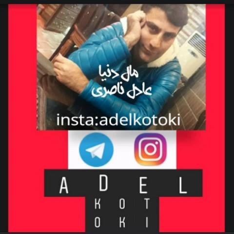 دانلود موزیک جدید عادل ناصری مال دنیا