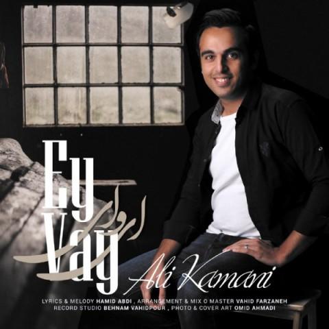 دانلود موزیک جدید علی کمانی ای وای
