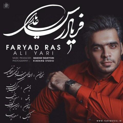 دانلود موزیک جدید علی یاری فریادرس