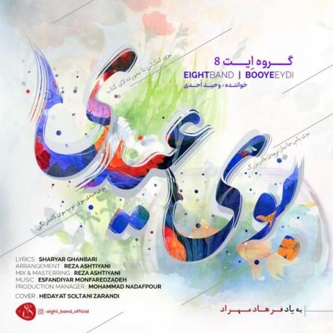 دانلود موزیک جدید گروه ایت بوی عیدی