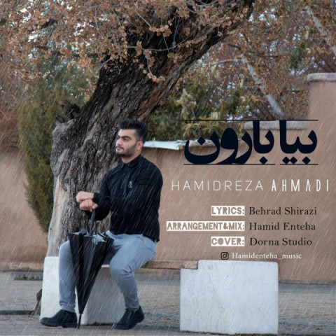 دانلود موزیک جدید حمیدرضا احمدی بیا بارون
