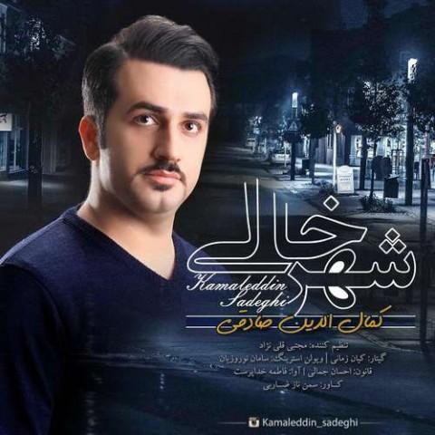 دانلود موزیک جدید کمال الدین صادقی شهر خالی