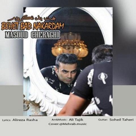 دانلود موزیک جدید مسعود چراغی بهت بد نکردم