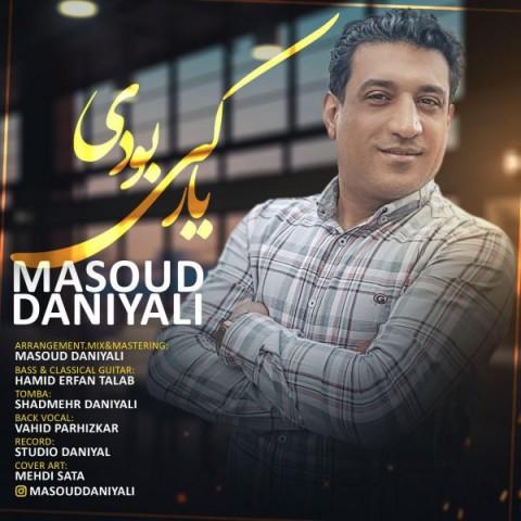 دانلود موزیک جدید مسعود دانیالی یار کی بودی