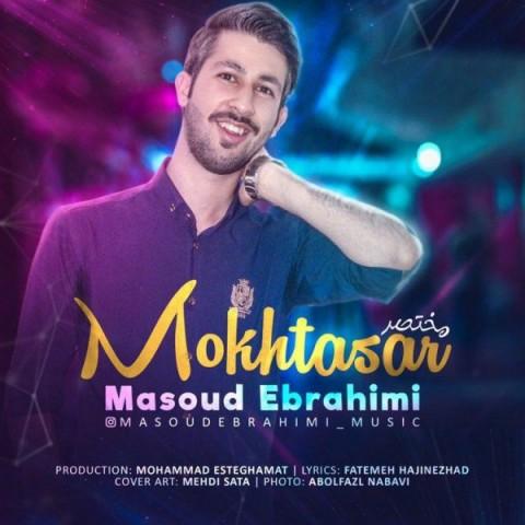 دانلود موزیک جدید مسعود ابراهیمی مختصر