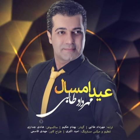 دانلود موزیک جدید مهرداد طالبی عید امسال