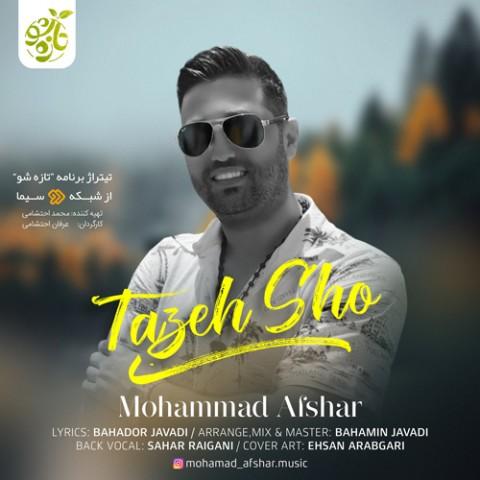 دانلود موزیک جدید محمد افشار تازه شو