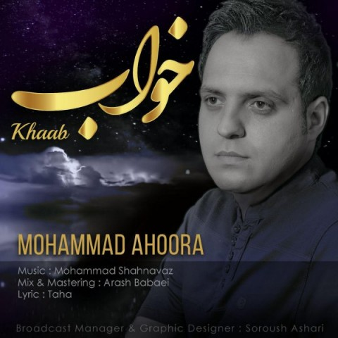 دانلود موزیک جدید محمد اهورا خواب