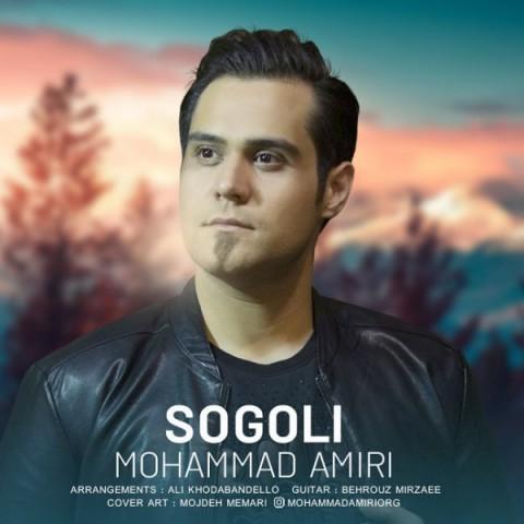 دانلود موزیک جدید محمد امیری سوگلی