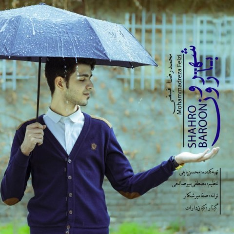 دانلود موزیک جدید محمدرضا فیضی شهر و بارون