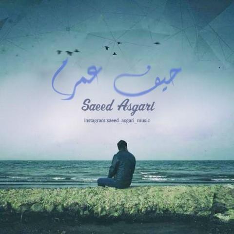 دانلود موزیک جدید سعید عسگری حیف عمرم