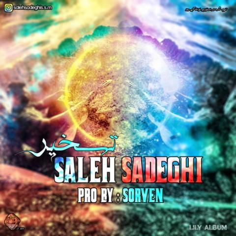 دانلود موزیک جدید صالح صادقی تسخیر