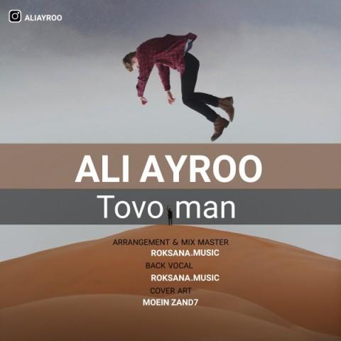 دانلود موزیک جدید علی آیرو تو و من