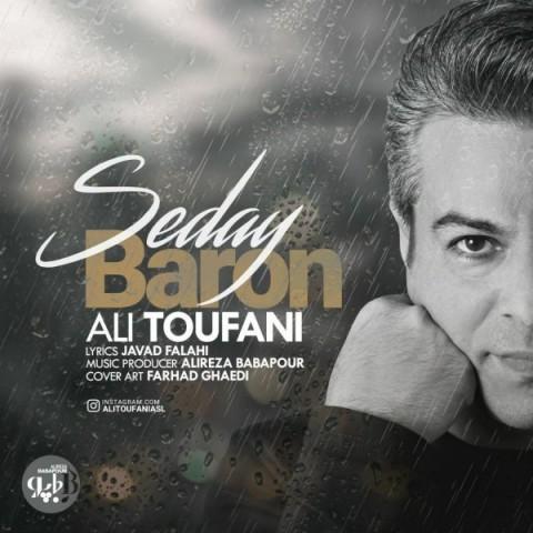 دانلود موزیک جدید علی طوفانی صدای بارون